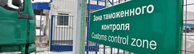 Таможенное оформление грузов на Санкт-Петербургской таможне