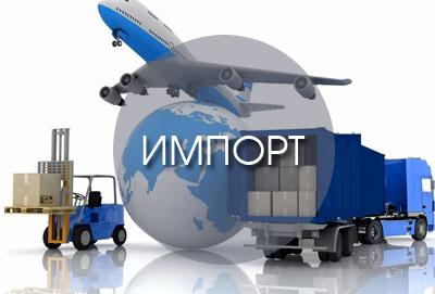оформление импортных грузов